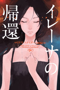 Japanese Magic Study Cover